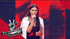 Marine Margaryan sings 'Wrecking Ball' - Blind Auditions - The Voice of Armenia - Season 4